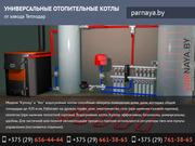 Отопительные котлы Теплодар для дома и дачи. Минск