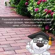 Минск и область Укладка тротуарной плитки обьем от 50 м2