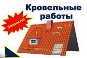 Все виды Кровельных работ сделаем в Минске и области