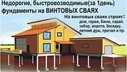 Установка Фундамента на сваях под ключ вся Беларусь
